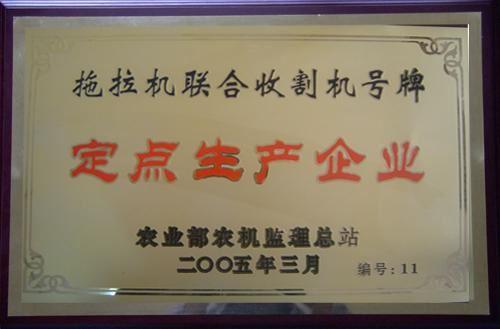 公司定點生產企業榮譽證書