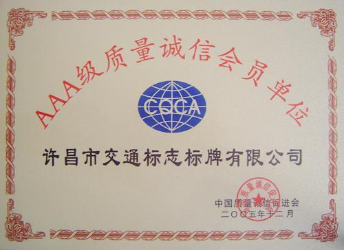 公司AAA級質量誠信會員單位證書