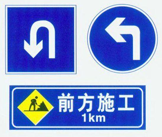 许昌交通安全设施—施工牌
