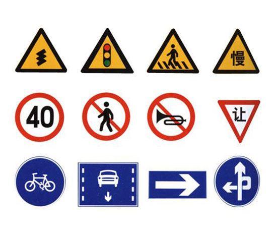 许昌交通安全标志