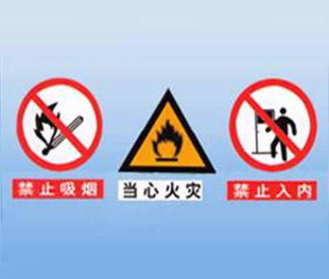 许昌交通安全标志标牌