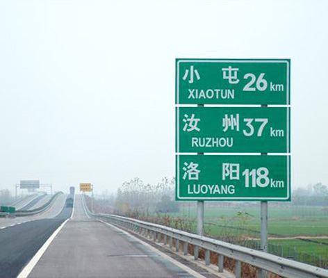 平臨高速門架標志