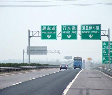 平临高速门架标志