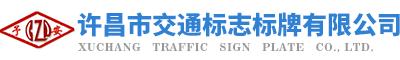 许昌市交通标志标牌有限公司是一家生产销售许昌交通标志标牌的公司,欢迎咨询许昌交通标志标牌相关问题。
