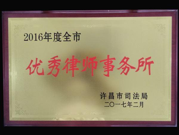 2016年度全市优秀律师事务所