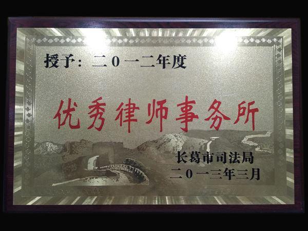 2012年度优秀律师事务所