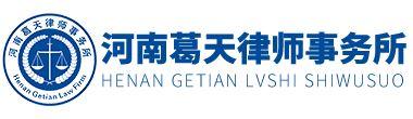 河南葛天律师事务所位于长葛市新区盛和国际,经河南省司法厅批准设立,专门从事各类法律事务、各类诉讼以及法律在线咨询,电话:0374-6123997。