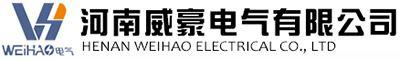 河南威豪電氣有限公司主要生產35KV及以下各種高、低壓開關柜,智能型箱變,公司生產設備先進、檢測手段齊全,技術力量雄厚,是電力系統產品配套生產和供應定點企業。