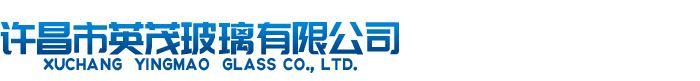 許昌市英茂玻璃有限公司是專業鋼化玻璃生產制造廠商,公司主營產品有:浮法玻璃、鋼化玻璃、磨砂玻璃、鍍膜玻璃、Low-E玻璃、幕墻玻璃、夾膠玻璃、夾層玻璃、中空玻璃等,公司管理有序,人員質素過硬,售后及時.